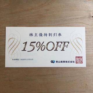 アオヤマ(青山)の青山商事 株主優待券(ショッピング)