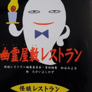 幽霊屋敷レストラン怪談児童本(絵本/児童書)