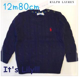 ラルフローレン(Ralph Lauren)の12m80cm  ラルフローレン  定番 ケーブル コットン セーター(トレーナー)