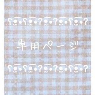 arisu0130様専用 クッションカバー1点(クッションカバー)
