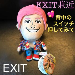 🌸お値下げ🌸 兼近 チャラボイスぬいぐるみ EXIT(お笑い芸人)