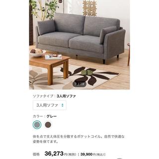 ニトリ(ニトリ)のソファー(三人掛けソファ)