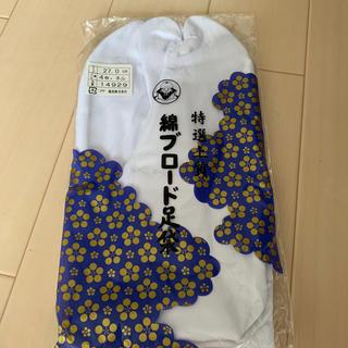 福助足袋 ネル27センチゆう様専用(その他)