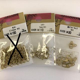 キワセイサクジョ(貴和製作所)のエンドパーツマットゴールド 新品未使用(各種パーツ)