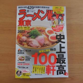 カドカワショテン(角川書店)のやーす様専用 抜け有り ラーメンWalker東京2021(料理/グルメ)