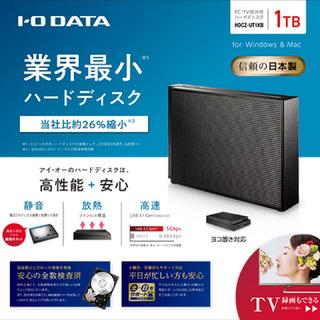 アイオーデータ(IODATA)のI-O DATA/外付けHDD 1TB HDCZ-UT 録画機 ハードディスク(PC周辺機器)