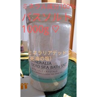 定価¥3080☜♡ミネラリア「デッドシー バスソルト」(死海の塩)|入浴剤 大