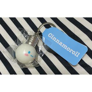 サンリオ(サンリオ)のシナモロール シナモン 電球 キーホルダー キーリング(キーホルダー)