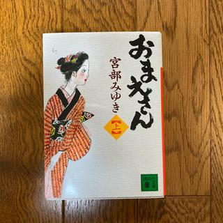 おまえさん 上(文学/小説)