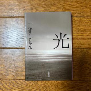 光(文学/小説)