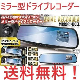 デジタル ドライブレコーダーミラーモデル ドラレコ ミラー型 レッド(セキュリティ)