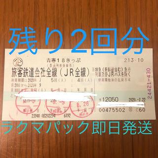 ジェイアール(JR)の青春18きっぷ 2回 返却不要 2020年夏 即日発送 ラクマパック(鉄道乗車券)
