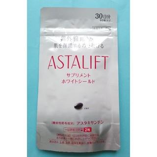 アスタリフト(ASTALIFT)のアスタリフト サプリメントホワイトシールド60粒(30日分)(その他)