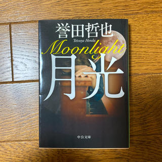月光(文学/小説)