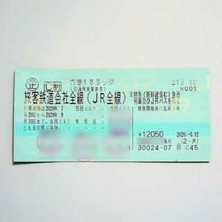 青春18きっぷ 1回分 9/07 速達にて発送!(鉄道乗車券)