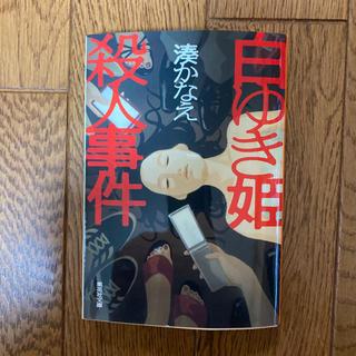白ゆき姫殺人事件(その他)