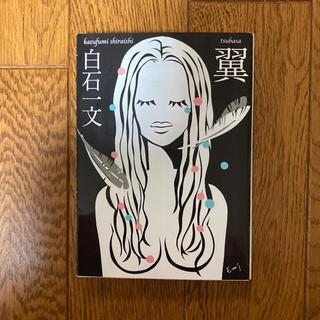 翼(文学/小説)