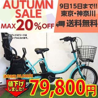 ヤマハ(ヤマハ)の電動自転車 子供乗せ YAMAHA パスバビー 水色 20インチ(自転車本体)