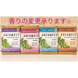 オーロメア(auromere)のauromere オーロメア 石鹸4個セット(ボディソープ/石鹸)