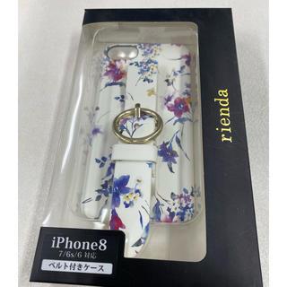 リエンダ(rienda)のrienda iPhone7/iPhone8/SE第2世代ケース(iPhoneケース)