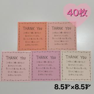 《即購入OK》手書きサンキューカード40枚(カード/レター/ラッピング)