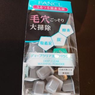 ファンケル(FANCL)のFANCLディープクリア洗顔パウダー30個(洗顔料)