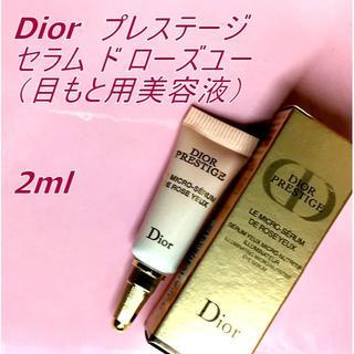 ディオール(Dior)の3024円分★ Dior プレステージ セラム ド ローズ ユー アイ セラム(アイケア/アイクリーム)