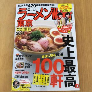 カドカワショテン(角川書店)のラーメンWalker東京 2021 抜けあり表紙なし(地図/旅行ガイド)
