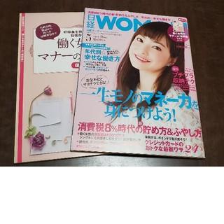 ニッケイビーピー(日経BP)の日経ウーマン 2014年5月号(ニュース/総合)