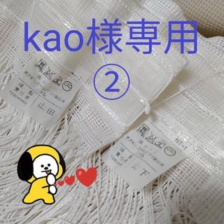 ニトリ(ニトリ)のkao様専用②ニトリ2枚セット❣️ストリングカーテン(のれん)