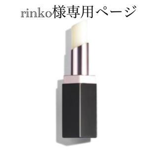 ポーラ(POLA)のrinko様専用ページ(リップケア/リップクリーム)
