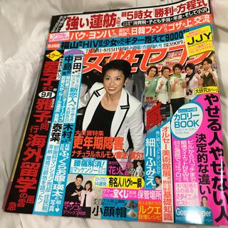 ショウガクカン(小学館)の女性セブン 2020年 8/6号 雑誌(ニュース/総合)