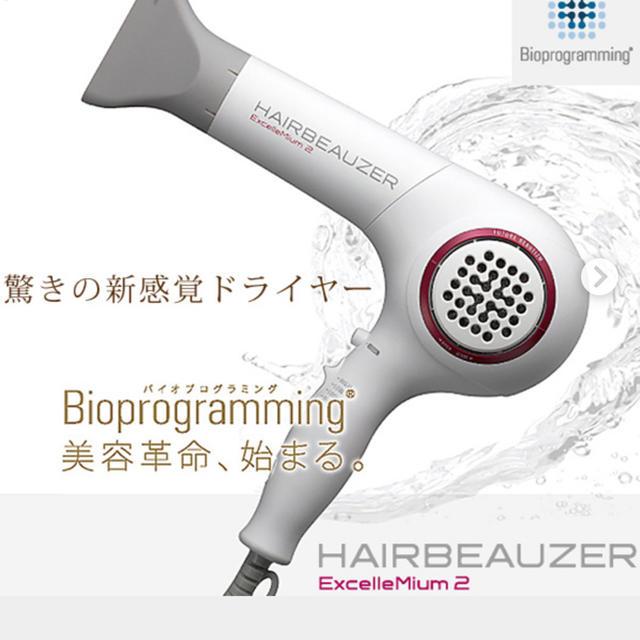 Lumiere Blanc(リュミエールブラン)のヘアビューザー ドライヤー スマホ/家電/カメラの美容/健康(ドライヤー)の商品写真