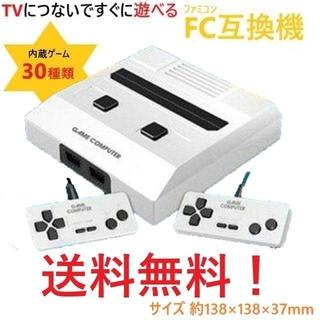 激安!ゲーム コンピューター ファミコン互換機 内蔵ゲーム30種(家庭用ゲーム機本体)