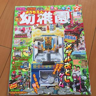 ショウガクカン(小学館)の幼稚園 2019年 02月号(絵本/児童書)