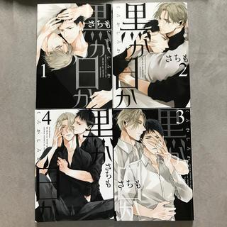カドカワショテン(角川書店)の黒か白か 1〜4巻セット(ボーイズラブ(BL))