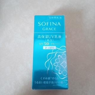 ソフィーナ(SOFINA)のソフィーナ、グレイス、高保湿UV乳液、美白、SPF50、さっぱり(乳液/ミルク)
