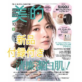 ショウガクカン(小学館)の美的  BITEKI 10月号 suqqu ファンデーション 付録付き(美容)