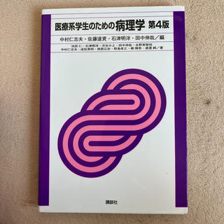 医療系学生のための病理学 第4版(健康/医学)