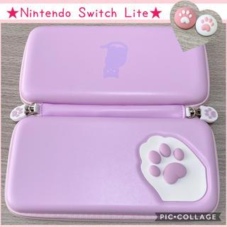 ニンテンドースイッチ(Nintendo Switch)のNintendo Switch Lite  ライト ケース カバー パープル(家庭用ゲーム機本体)