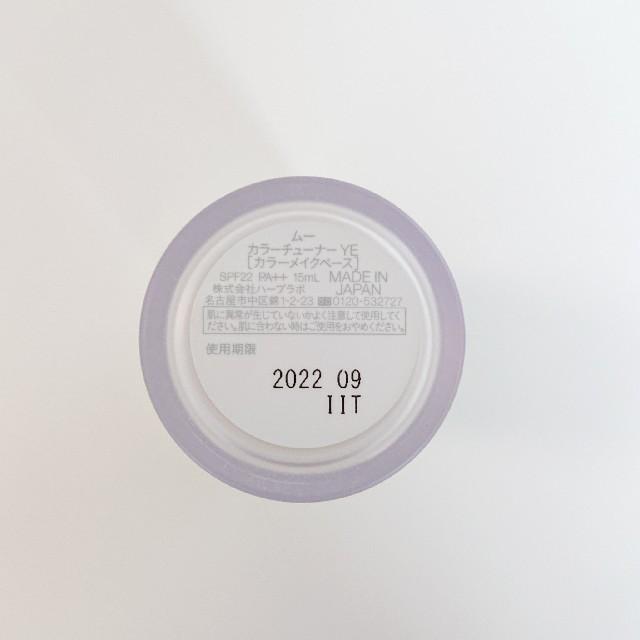 Cosme Kitchen(コスメキッチン)のムー m.m.m カラーチューナー イエロー メイク下地 コスメ/美容のベースメイク/化粧品(コントロールカラー)の商品写真