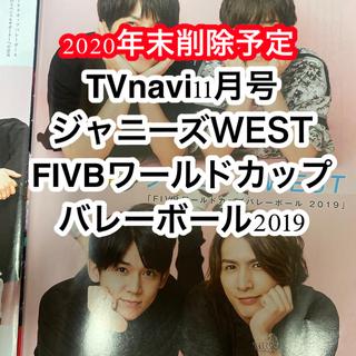 ジャニーズウエスト(ジャニーズWEST)のTV navi (テレビナビ) 首都圏版 2019年 11月号(音楽/芸能)