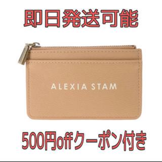 アリシアスタン(ALEXIA STAM)のalexiastam  アリシアスタン   カードケース(財布)