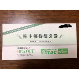 タックシュッパン(TAC出版)の資格の学校 TAC 株主優待割引券 10%off券(ショッピング)