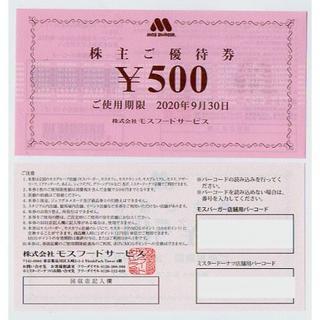 モスバーガー(モスフード) 株主優待券 3000円分(レストラン/食事券)