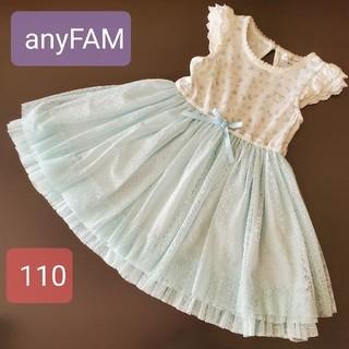 エニィファム(anyFAM)の女の子 ワンピース anyFAM  110(ワンピース)