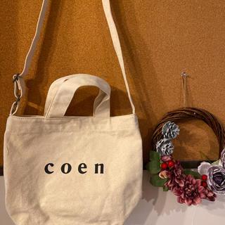 コーエン(coen)のコーエン トート白バック 新品未使用 ショルダー付き(トートバッグ)