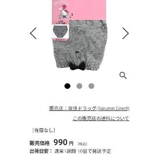 ハローキティ(ハローキティ)の【990→530】サニタリーショーツ ハローキティ(ショーツ)