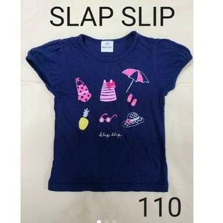ベベ(BeBe)のSLAP SLIP スラップスリップ Tシャツ 110(Tシャツ/カットソー)