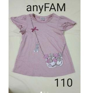 エニィファム(anyFAM)のanyFAM エニィファム Tシャツ 半袖 110(Tシャツ/カットソー)